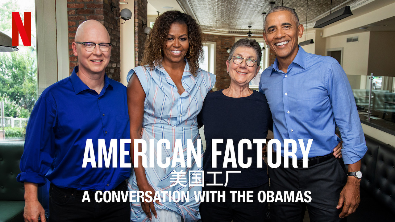 American Factory: A Conversation with the Obamas on Netflix AUS/NZ