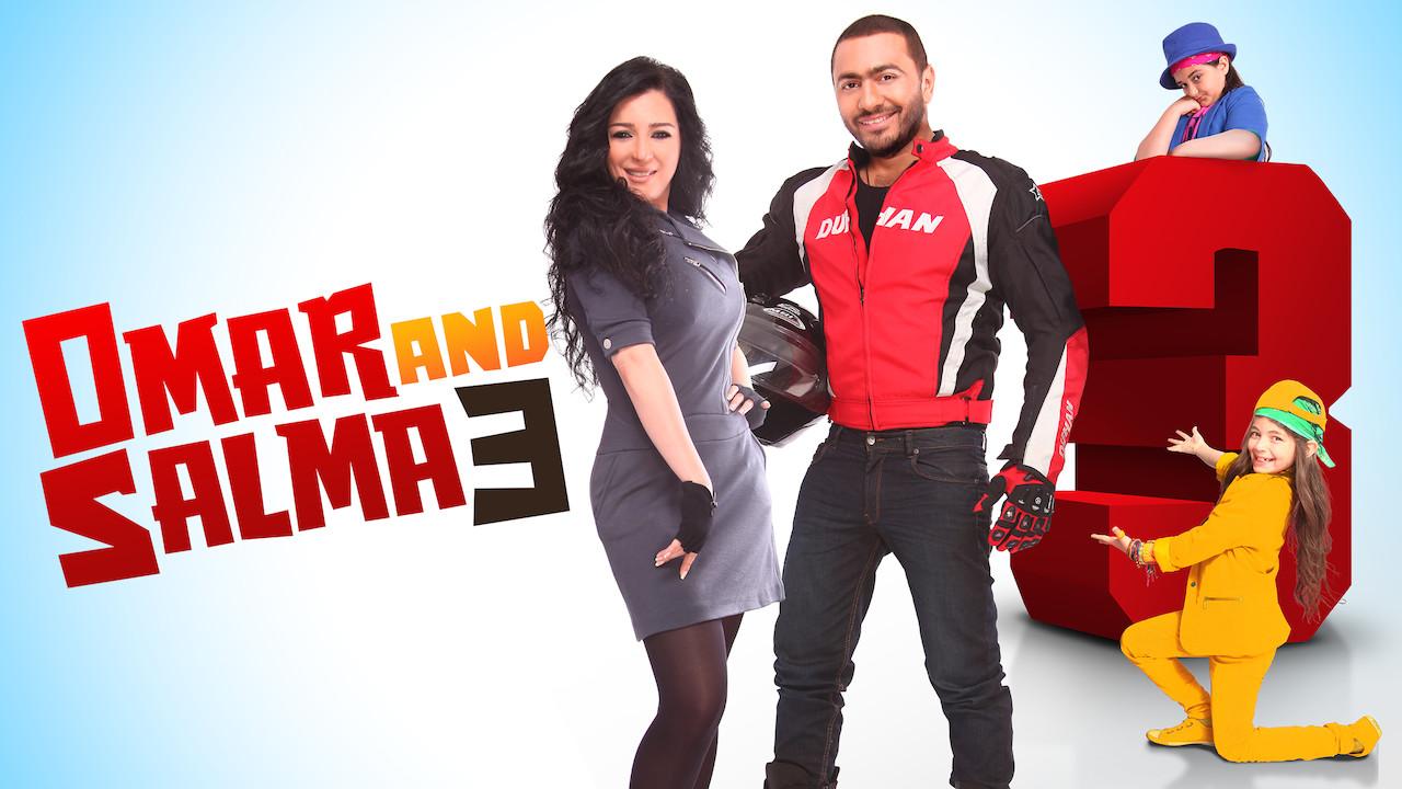 Omar and Salma 3 on Netflix AUS/NZ