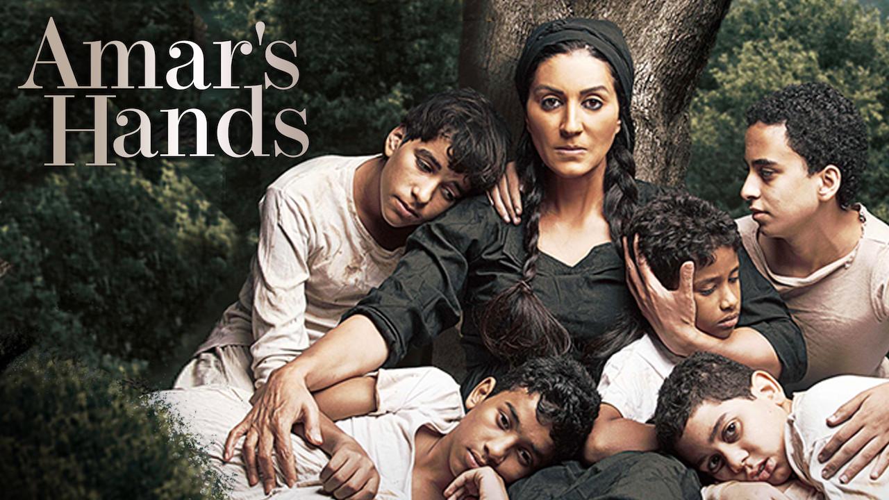 Amar's Hands on Netflix AUS/NZ